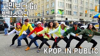 Download [KPOP IN PUBLIC - 고민보다 GO DANCE COVER] - BTS - 방탄소년단 [YOURS TRULY] Video
