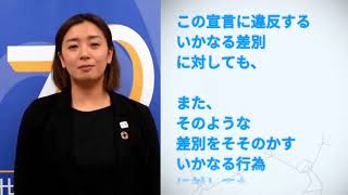 Download Hanae Ito, Japan, reading article 7 of the Universal Declaration of Human Rights Video