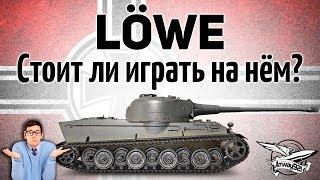 Download Lowe - Стоит ли играть на нём в наши дни? Video