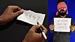 गणित का बेहतरीन जादू सीखे    Awesome Math Magic