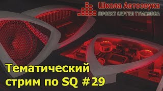 Download Тематический стрим по SQ #29 Video