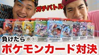 Download 【対決】負けたら◯◯モトキVSンダホのポケモンカード対決!!! Video