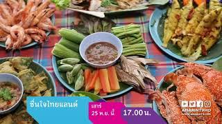 Download ชื่นใจไทยแลนด์ : พาไปชื่นใจกันที่ จังหวัดระนอง เสาร์ที่ 25 พ.ย. เวลา 17.00 น. Video