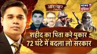 Download शहीद का पिता करे पुकार 72 घंटे में बदला लो सरकार   Aar Paar   News18 India Video