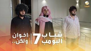 Download مسلسل شباب البومب 7 - الحلقه الثانية ″ اخوان ولكن.. ″ 4K Video