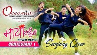 Download Maya Luki Luki || Tika Prasain || Cover Dance Contestant 1 || Semjong Crew Video