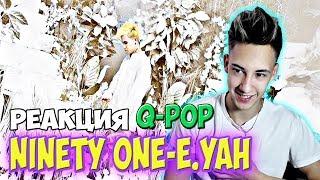 Download УКРАИНЕЦ В ШОКЕ ОТ NINETY ONE - E.YEAH l РЕАКЦИЯ НА Q-POP l K-POP l БОДЯ Video