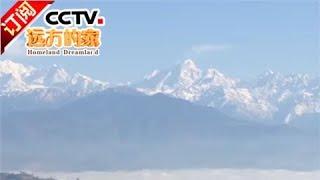Download 《远方的家》 20170922 一带一路(223)尼泊尔 走进高山之国 | CCTV-4 Video