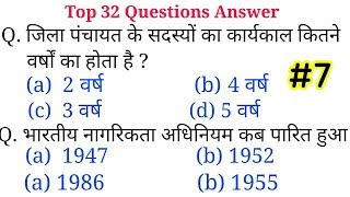 Download Top 32 Gk quiz | General studies | imp question answer for Railway, RPF, UP Police, SSC, GD, MTS Video
