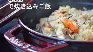 Download Staubで炊き込みご飯 Japanese home-cooked meal takikomi gohan Video