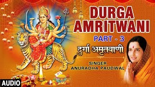 Download DURGA AMRITWANI in Parts, Part 3 by ANURADHA PAUDWAL I AUDIO SONG ART TRACK Video