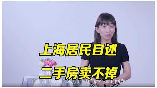 "Download 上海居民自述:卖不掉,二手房市场出现了""有价无市""的奇特景象 Video"