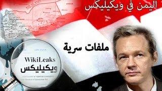 Download مؤسس ويكيليكس ″أسانج″ يتحدث عن الملفات السرية لليمن wikileaks files(Yemen) Video