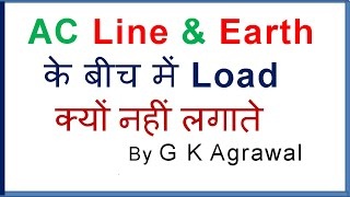 Download Why no load between Line/Phase & Earth of AC supply, in Hindi Video