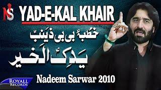 Download Nadeem Sarwar | Yad e Kal Khair | 2010 | ید یکل خیرر Video