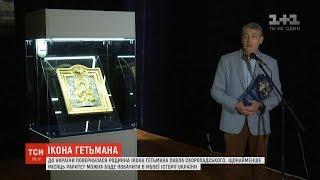 Download До України повернулася родинна ікона гетьмана Павла Скоропадського Video