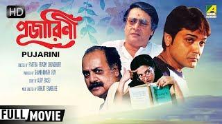 Download Pujarini | পূজারিণী | Bengali Movie | Full HD | Prosenjit, Ranjit Mallick, Moon Moon Sen Video