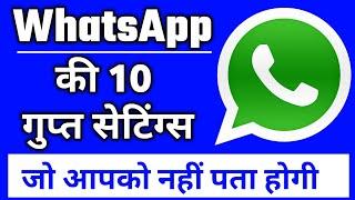 Download WhatsApp की 10 गुप्त सेटिंग्स   10 WhatsApp Hidden features  WhatsApp Tricks 2017 Hindi Android Tips Video