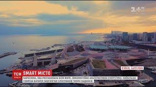 Download Система ″розумного міста″ поповнює бюджет Барселони на десятки мільйонів євро Video