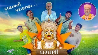 Download Dasatva ni Parakashtha '' Ghardhani '' | TeleFilm by - Pu.Gyanjivandasji Swami (Kundaldham) Video