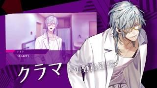 Download PS Vita専用ソフト 「殺し屋とストロベリー」キャラクター紹介PV「クラマ」 Video