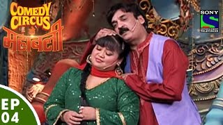 Download Comedy Circus Ke Mahabali - Episode 4 - Laughter Ka Adda Video