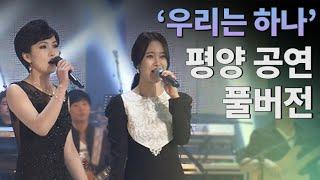 Download [하이라이트 풀버전] '우리는 하나'…남북 합동공연 감동의 무대 / 연합뉴스TV (YonhapnewsTV) Video