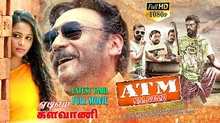 Download ATM Kalavani Tamil New Movie | Jackie Shroff | Tamil Movies |Tamil Dubbed New Movie | New Movie 2017 Video