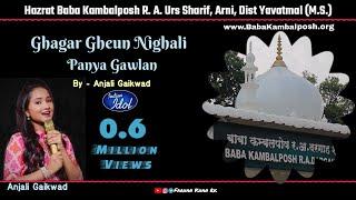 Download Ghagar Gheun- New Song- Anjali Gayakwad @ Baba Kambalposh Urs Shareef, Arni 9 02 2018 Video