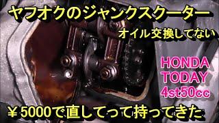 Download ヤフオクのジャンク、トゥディ不動車5000円で直してって持ってきた(その1) Video