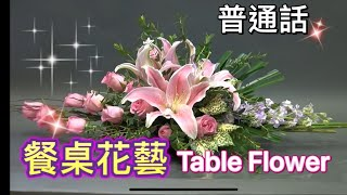 Download (普通話)Basic Flower Arrangement 初級插花 Video
