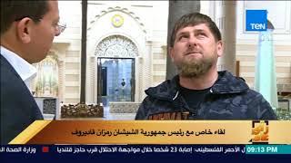 Download رأى عام - رئيس الشيشان: الله وبوتين يحبونني Video