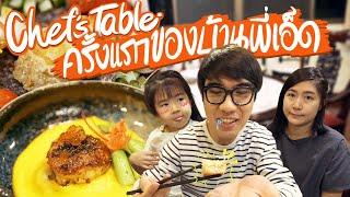 Download กิน Chef's Table ครั้งแรก ของทั้ง คุณลูก คุณแม่ และคุณพ่อ 🥘👨👩👧👦 Video