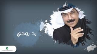 Download Abdullah Al Ruwaished ... Red Rohi   عبد الله الرويشد ... رد روحي Video