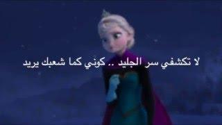 Download Frozen - Let It Go Arabic Lyrics Video