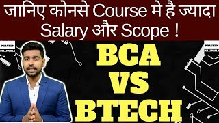 Download BCA or Btech | BCA vs Btech | Which is Better | Engineering | Career | Scope | Best Courses | Hindi Video