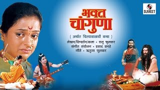 Download Bhakta Changuna | Sumeet Music Video