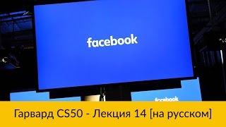 Download 14. CS50 на русском: Лекция #14 [Гарвард, Основы программирования, осень 2015 год] Video