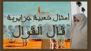 Download سبعة أمثال شعبية جزائرية طريفة جدااااً Video