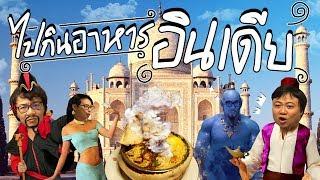 Download กินอาหารอินเดีย & เลบานอน โดยไม่ใช้ช้อน 🥄 !! Video