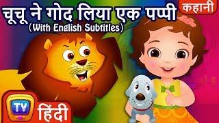Download चूचू ने गोद लिया एक पप्पी (ChuChu's Puppy) - Hindi Kahaniya for Kids | Hindi Moral Stories for Kids Video