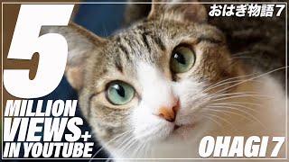 Download おはぎ物語 Ⅶ Video