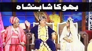 Download Shahanshah Ki Bhoki Shahanshai - Hasb e Haal Video