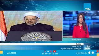 Download أمين الفتوى بدار الإفتاء المصرية: العلم أفضل وسيلة للخروج من أزمة التطرف Video