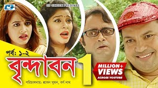 Download Brindabon | Episode 1-2 | Bangla Comedy Natok | Siddiq | Ahona | Joyraj Video