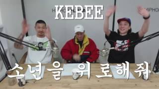 Download 힙플라디오 [황치와넉치] 넉살&던밀스 제51화 #Kebee #키비 Video