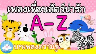 Download เพลงเพื่อนสัตว์น่ารัก A-Z แบบเต็มเพลง by KidsOnCloud Video