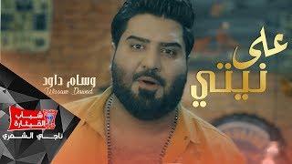 Download وسام داود - على نيتي [Wissam Dawod - Alaa Nitey [Official Video Video