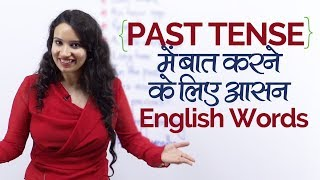 Download PAST TENSE के आसन English Words | English Speaking Grammar Course in Hindi Video