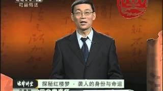 Download 《法律讲堂》探秘红楼梦·袭人的身份与命运(文史版) Video